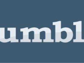 最全的Tumblr注册使用推广营销方法