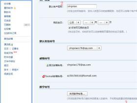如何注册多个邮箱账号,并且可以注销再多次注册其他邮箱帐号?