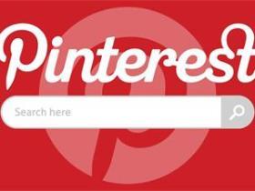 Pinterest营销技巧
