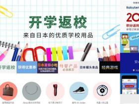 日本最大的购物网站乐天市场国际版:Rakuten Global Market(支持中文)