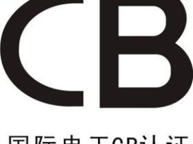 如何用CB证书申请CCC认证