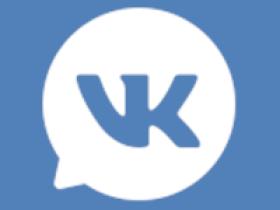 俄罗斯社交软件VK注册流程