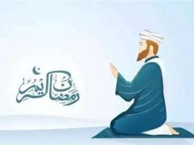 穆斯林斋月是什么