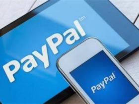 PayPal账户冻结原因