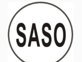 SASO认证流程和范围