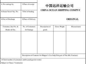 提货单和海运提单的区别