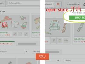 印尼电商tokopedia卖家入驻流程