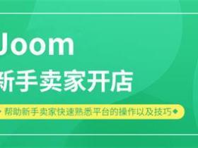 JOOM平台入驻流程、费用与资料