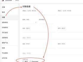 Joom平台收款方法:通过Payoneer账户收款