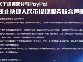 PayPal个人账户不能提现解决方法
