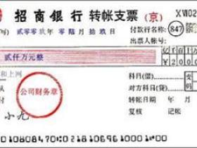 T/T银行电汇流程