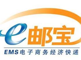 E邮宝和EMS的区别