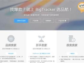 亚马逊选品工具:BigTracker