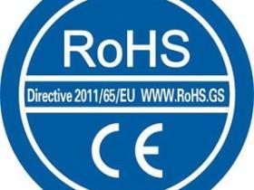 欧亚经济联盟RoHS测试3月1日起实施
