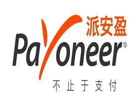 支持payoneer收款的公司有哪些