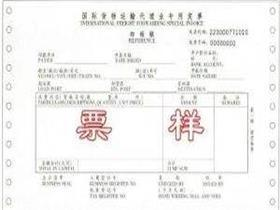 外贸商业发票类型有哪些
