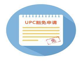 UPC豁免是什么意思