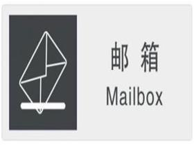 国际邮箱常用后缀