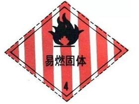 4类危险品海运出口要求