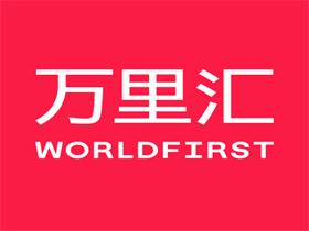 WorldFirst支持哪些平台,WorldFirst功能有哪些