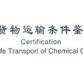 货物运输条件鉴定书是什么