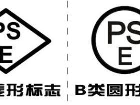 PSE认证是什么,PSE认证所需材料文件有哪些