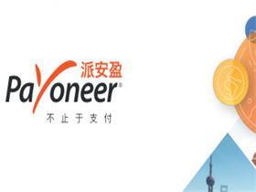 Payoneer公司账户注册教程