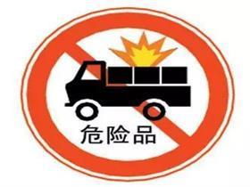 危险化工品进口报关流程详解
