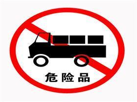 2类危险品出口流程