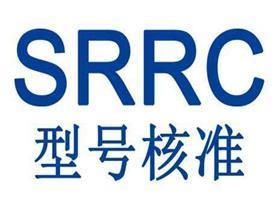 无线遥控玩具SRRC认证流程
