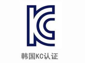 韩国生活用品KC认证产品范围与模式