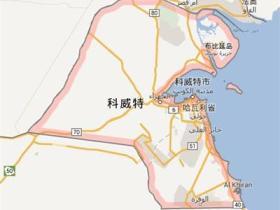 科威特港口有哪些