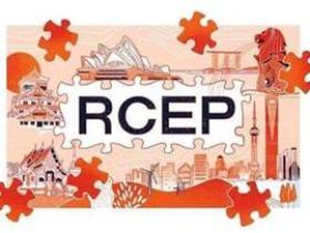 俄罗斯没有加入RCEP的原因