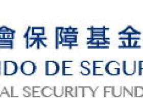澳门社会保障基金
