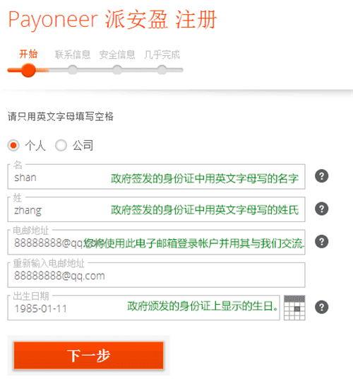 Payoneer派安盈账户注册教程跨境电商收款
