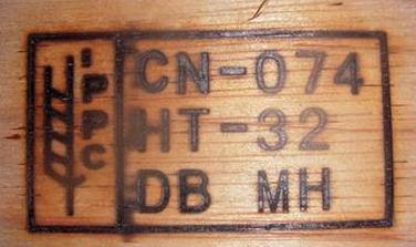 熏蒸证明与IPPC标识