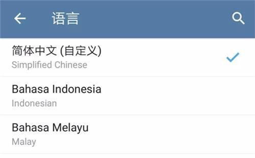 Telegram(电报)手机端如何改为中文版