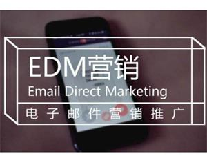 电子邮件营销:EDM(Email Direct Marketing)