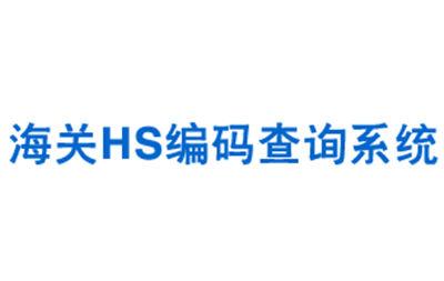 中国海关编码HS CODE海关信息查询网站大全
