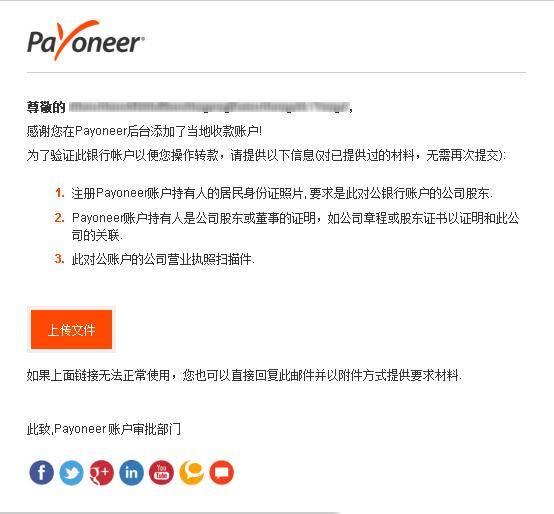 Payoneer公司账户注册流程详解