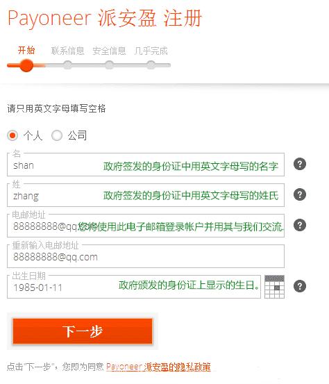 Payoneer注册流程
