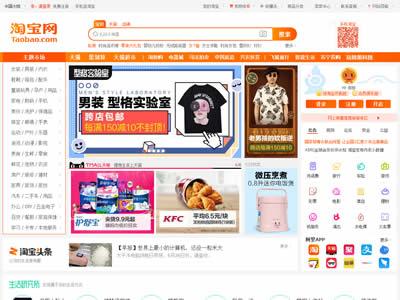 台湾购物网站有哪些?