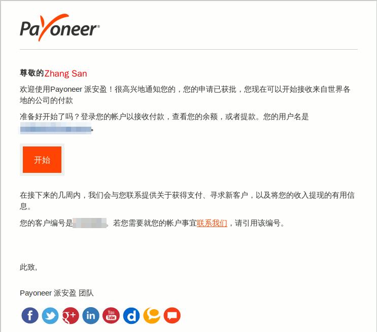 Payoneer注册步骤