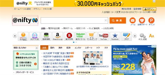 日本搜索引擎有哪些