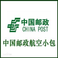 邮寄中国邮政小包步骤