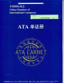 ATA单证册是什么