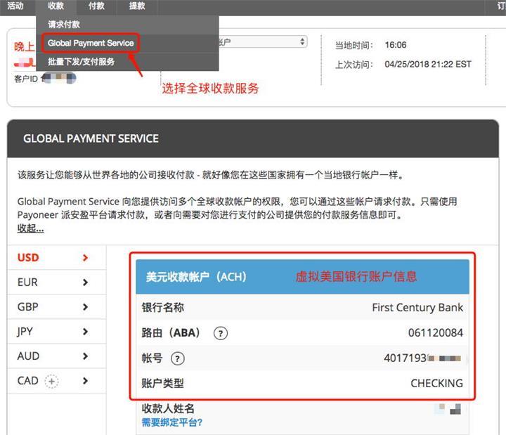 ClickBank联盟绑定Payoneer收款