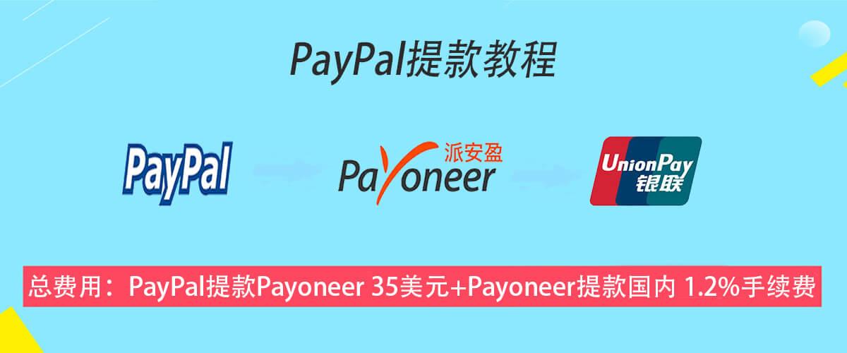 如何使用Payoneer收Paypal的资金款项