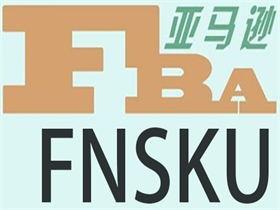 FBA发货时显示FNSKU是什么意思